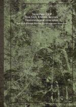 Геология СССР. Том XLII. Южная Якутия. Геологическое описание
