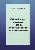 Общий курс физики (в 5 томах). Электричество