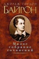 Джордж Гордон Байрон. Малое собрание сочинений
