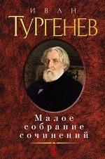 Иван Тургенев. Малое собрание сочинений