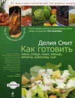 Как готовить мясо, птицу, рыбу, овощи, фрукты, сыр и шоколад