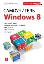 П. Л. Вайль. Самоучитель Windows 8