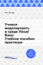 Учимся моделировать в среде Visual Basic
