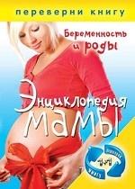 Беременность и роды. Ваш малыш от рождения до 3 лет. Энциклопедия мамы