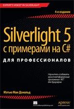 Silverlight 5 с примерами на C# для профессионалов, 4-е издание