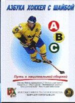 Азбука хоккея с шайбой