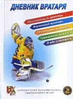 Дневник вратаря (хоккей)