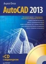 AutoCAD 2013 (+CD с видеокурсом)