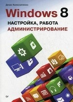 Windows 8. Настройка, работа,  администрирование