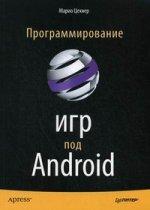 Программирование игр под Android