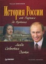 История России от Рюрика до Путина.Люди.События..