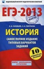 ЕГЭ-13. ФИПИ-Школе(м)История. 10 вариантов