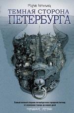 Артемьева!Темная сторона Петербурга