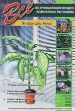 Все об очищающих воздух комнатных растениях