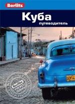 Куба: Путеводитель/Berlitz