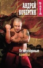 Кочергин Андрей Николаевич. Огнеупорные советы 150x235