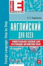 Английский для всех. Универсальное пособие для изучающих английский язык (+CD)