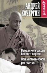 А. Н. Кочергин. Введение в школу боевого карате. Кои но такинобори рю нюмон