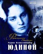 Фортепианное Евангелие. Мария Вениаминовна Юдина
