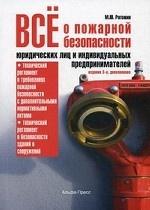 Все о пожарной безопасности юридических лиц и индивидуальных предпринимателей