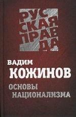 Основы национализма ( А. Б. Борисов  )
