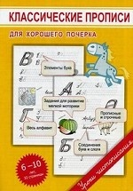 Классические прописи для хорошего почерка