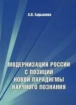 Модернизация России и позиции новой парадигмы научного познания