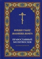""""""" Вонми гласу моления моего"""" . Православный молитвослов крупным шрифтом"""