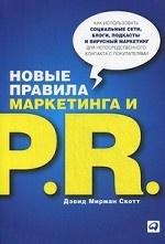 Новые правила маркетинга и PR. Как использовать социальные сети, блоги, подкасты и вирусный маркетинг для непосредственного контакта с покупателем
