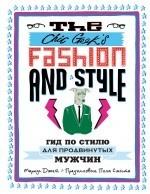 The Chic Geek``s Fashion & Style. Гид по стилю для продвинутых мужчин (KRASOTA. Быть джентльменом)