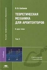 Теоретическая механика для архитекторов: В 2 т. Т. 2: Учебник. Бабанов В. В