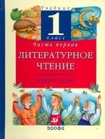 Литературное чтение. Родное слово. 1 класс. В 2 частях. Часть 1