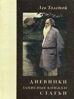Лев Толстой. Дневники. Записные книжки. Статьи