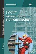 Охрана труда в строительстве. 8-е изд., перераб. и доп