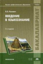 Введение в языкознание. 3-е изд., стер