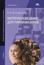 Материаловедение для парикмахеров: учебник. 2-е изд., стер