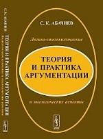 Теория и практика аргументации: Логико-гносеологические и внелогические аспекты