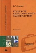 Психология профессионального самоопределения: Учебное пособие