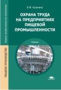 Охрана труда на предприятиях пищевой промышленности. 2-е изд., стер