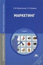 Маркетинг: учебник. 8-е изд., стер