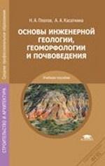 Основы инженерной геологии, геоморфологии и почвоведения