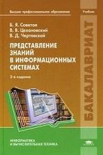 Представление знаний в информационных системах