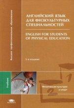 Английский язык для физкультурных специальностей = English for Students of Physical Education. 5-е изд., стер