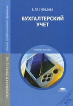 Бухгалтерский учет: учебное пособие. 2-е изд., перераб. и доп