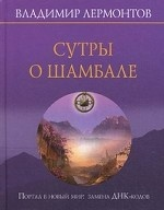 Сутры о Шамбале. Портал в новый мир. Замена ДНК-кодов