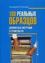100 реальных образцов должностных инструкций в строительстве