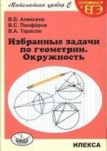 Геометрия Избранные задачи.Окружность