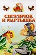Светлячок и мартышка. Книжка-раскладушка