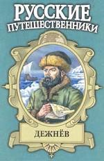 Семен Дежнев - первопроходец