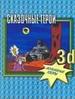 Сказочные герои 3D. Волшебные узоры